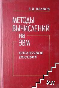 Методы вычислений на ЭВМ