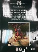 Етногенеза и миграции в Евразия през древността и ранното средновековие и мястото на древните българи в тях