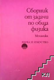 Сборник от задачи по обща физика