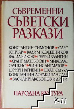 Съвременни съветски разкази