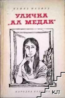 "Уличка ""Ал Медак"""
