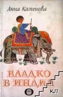 Владко в Индия