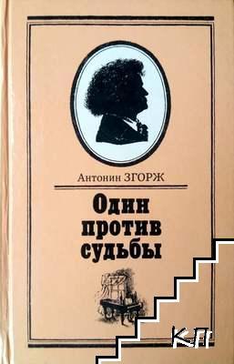 Один против судьбы / Письма Бетховена