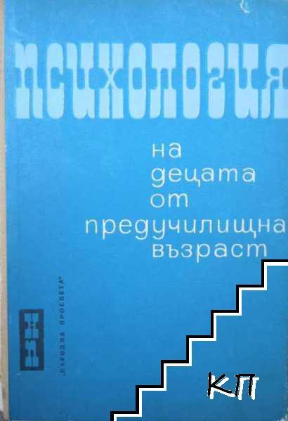Психология на децата от предучилищна възраст