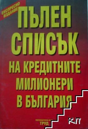 Пълен списък на кредитните милионери в България
