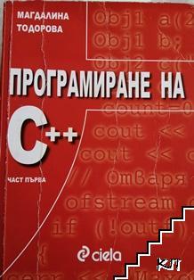 Програмиране на С ++. Част 1