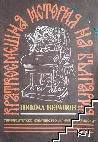 Краткосмешна история на България