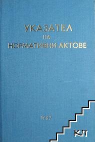 Указател на нормативни актове