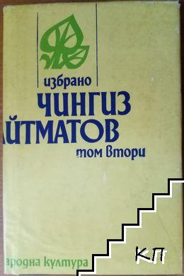 Избрано в два тома. Том 2: Повести и разкази