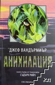 Съдърн Рийч. Книга 1: Анихилация