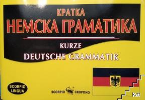 Кратка немска граматика / Kurze Deutsche Grammatik