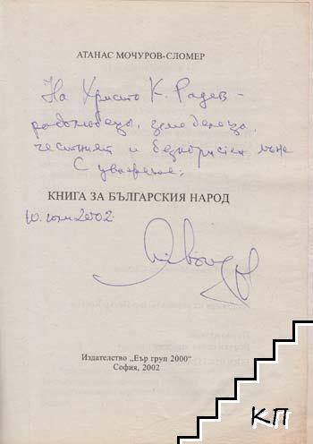 Книга за българския народ (Допълнителна снимка 1)