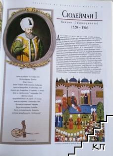 Владетели на Османската империя (Допълнителна снимка 3)