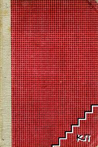 Родна речь. Кн. 1-5 / 1928-1929