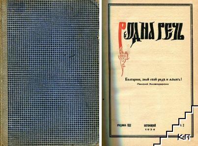 Родна речь. Кн. 1-5 / 1934-1935