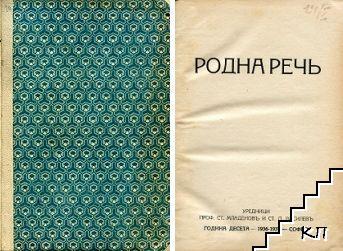 Родна речь. Кн. 1-5 / 1936-1937