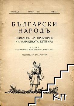 Български народъ. Кн. 1 / 1941