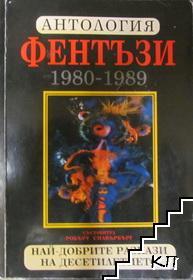 Антология фентъзи 1980-1989