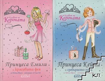Клубът на короната: Принцеса Емили и красивата фея / Клубът на короната: Принцеса Кейти и сребърното пони