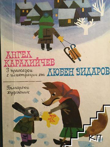Три приказки с илюстрации на Любен Зидаров