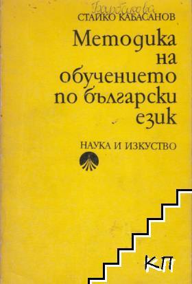 Методика на обучението по български език за 4.-8. клас за ЕСПУ