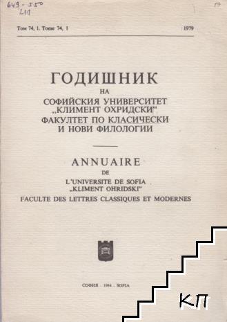 """Годишник на Софийския университет """"Климент Охридски"""". Факултет по класически и нови филологии. Том 74. Книга 1"""