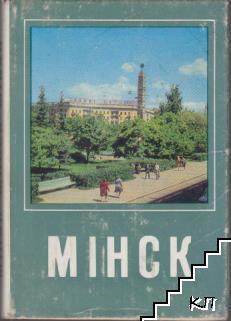 Мiнск