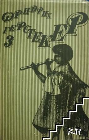 Съчинения в четири тома. Том 3: Таити