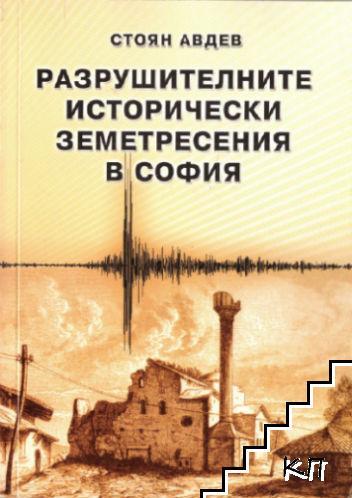 Разрушителните исторически земетресения в София