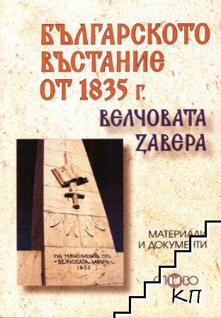 Българското въстание от 1835 г. Велчовата завера