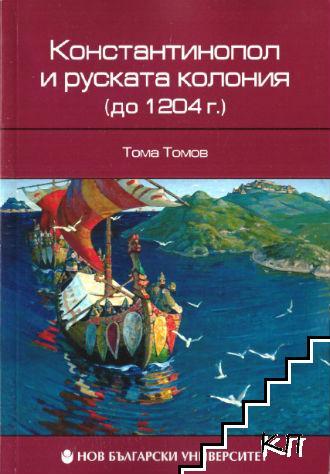 Константинопол и руската колония (до 1204 г.)