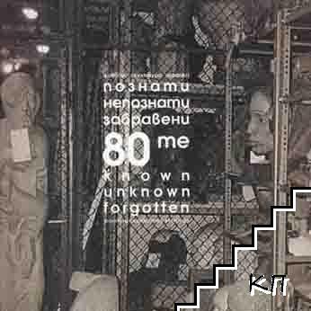 Познати - непознати - забравени 80-те