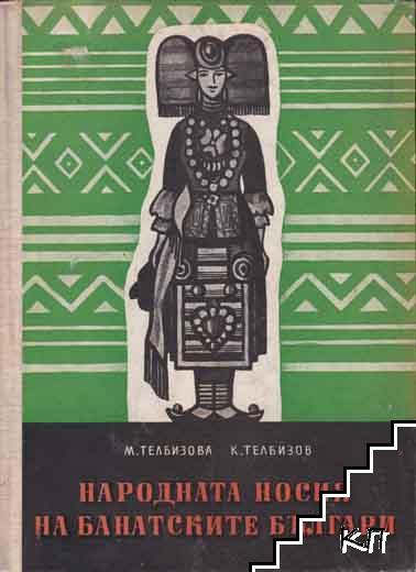 Народната носия на банатските българи