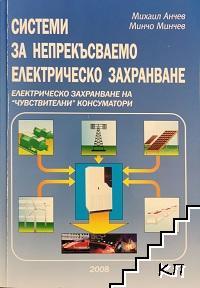 Системи за непрекъсваемо електрическо захранване