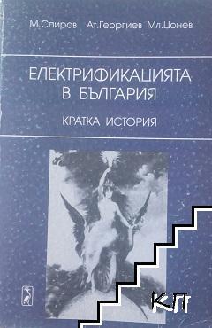 Електрификацията в България