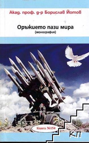 Оръжието пази мира