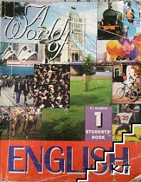 A world of English
