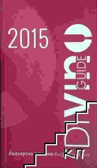 Българските вина 2015 / Bulgarian wines 2015. Guide