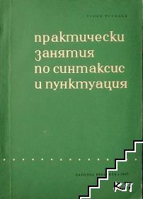 Практически занятия по синтаксис и пунтуация