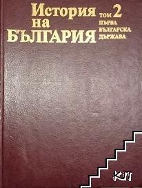 История на България в четиринадесет тома. Том 2: Първа българска държава