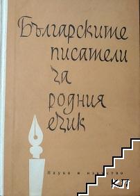 Българските писатели за родния език