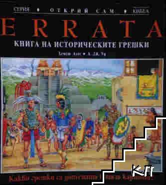 ERRATA. Книга на историческите грешки