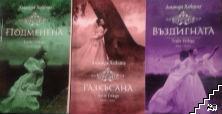 Thrylle Trilogy. Книга 1-3