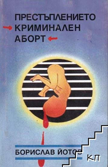 """Престъплението """"Криминален аборт"""""""