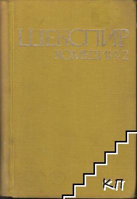 Комедии в два тома. Том 2