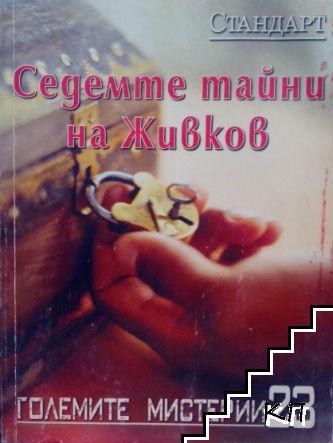 Големите мистерии. Книга 23: Седемте тайни на Живков