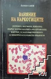 Влияние на наркотиците (хероин, морфин, кокаин) върху морфологията на кръвните клетки, хематометричните и хемореологичните индекси