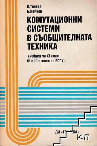 Комутационни системи в съобщителната техника