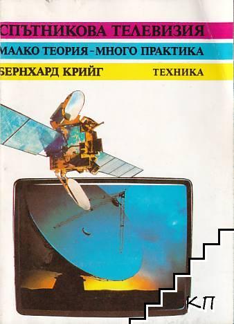 Спътникова телевизия. Малко теория-много практика