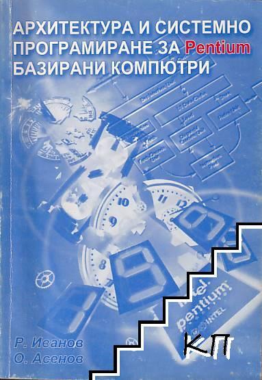 Архитектура и системно програмиране за Pentium базирани компютри